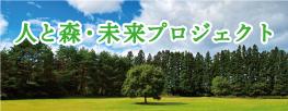 人と森未来プロジェクト