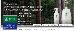20160702檜水FB