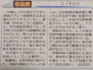 20160906新聞大